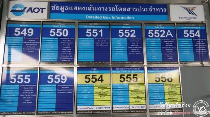 Расписание автобусов в аэропорту Суварнабхуми, Бангкок